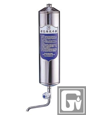 軟水器(6公升/3公升)懸掛式 GE-S
